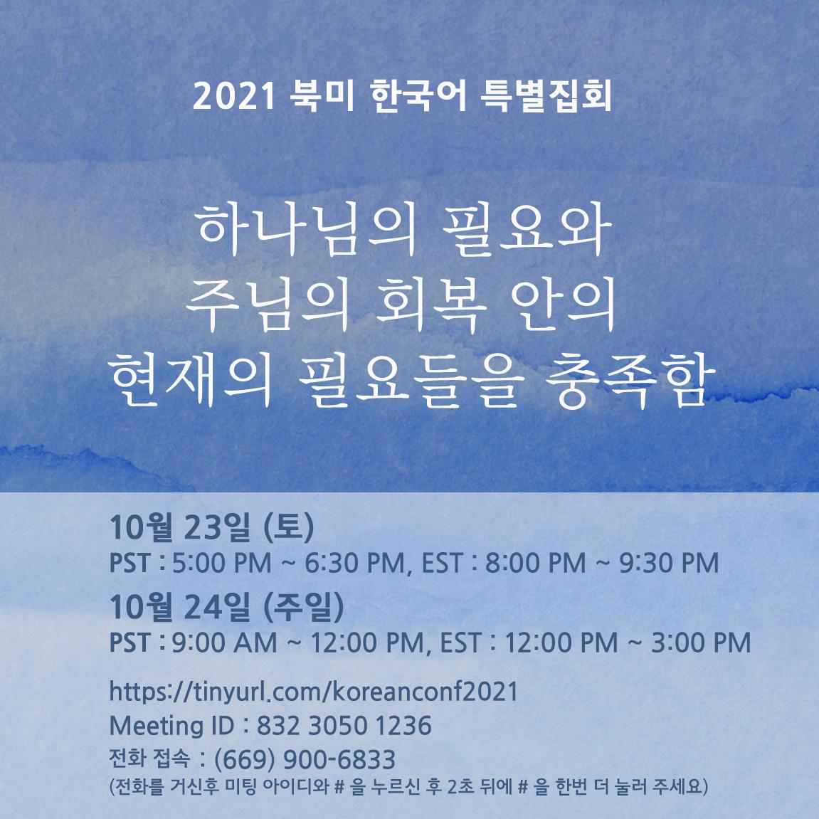 invitation_Korean_초대장